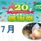 20周年1年まるごと感謝祭 7月のお知らせ!