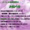 大鹿村朝市 開催日変更のお知らせ