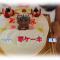夢をパティシエが形に「夢ケーキ」の募集のご案内です