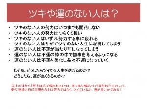 人間塾#2_03