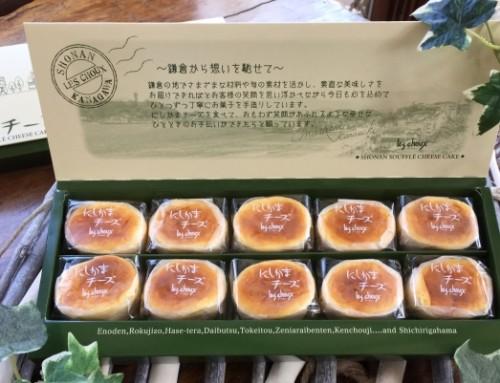 ◇にしかまチーズ・プレーン詰合せ 10個入り