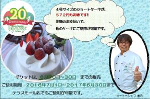 2920円チケット