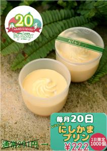 にしかまプリン20日222円