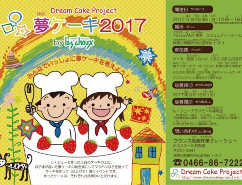 夢ケーキ!! テラスモールで開催のお知らせ。
