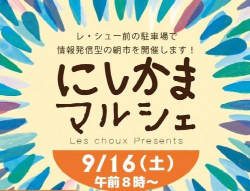 9月16日にしかまマルシェ・Instagramイベントの開催のお知らせ。