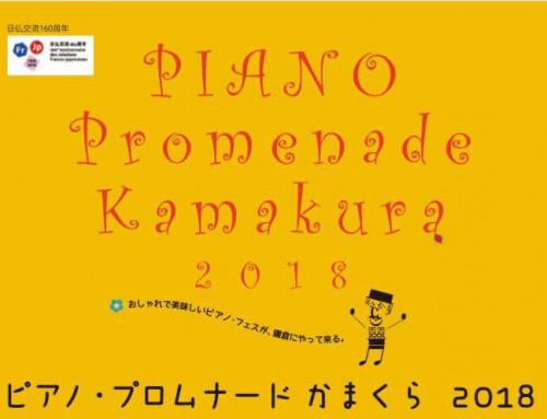 「ピアノ・プロムナードかまくら2018」 出店のお知らせ