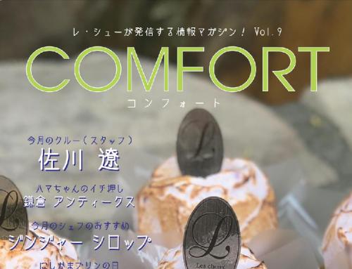 COMFORT Vol 9を発行いたしました。