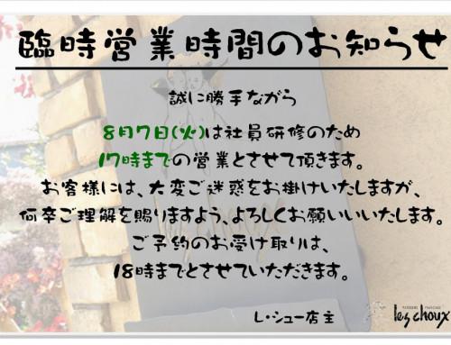 8月7日 営業時間の変更のお知らせ