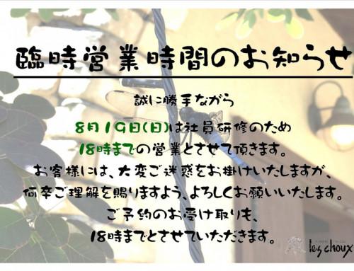 8月19日(日)営業時間変更のお知らせ.