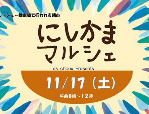 11月17日(土)にしかまマルシェの開催です。