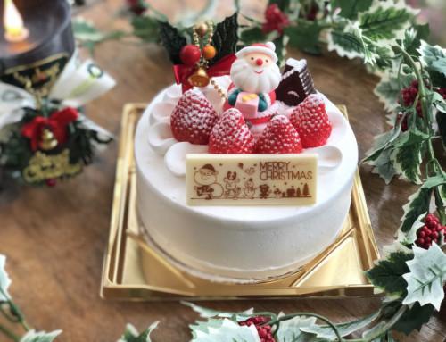 クリスマスケーキのご予約はお済みですか