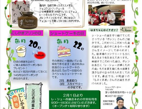 レ・シュー通信 vol.3