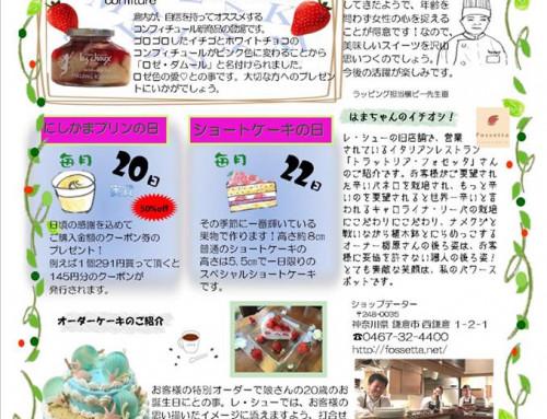 レ・シュー通信 vol.4