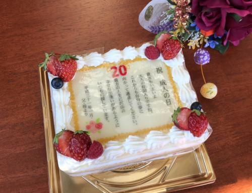 成人の日のケーキ