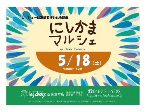 5月18日(土)にしかまマルシェの開催です。