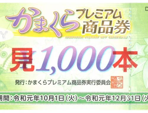 鎌倉プレミアム商品券!