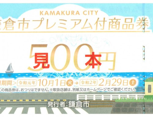 鎌倉市プレミアム付商品券の期限迫る!