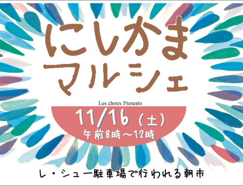 にしかまマルシェ11月開催のお知らせ!!
