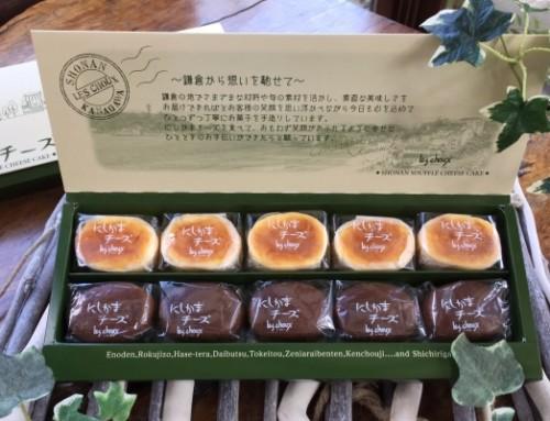 ◇にしかまチーズ ・ミックス詰合せ 10個入り(冷凍出荷)