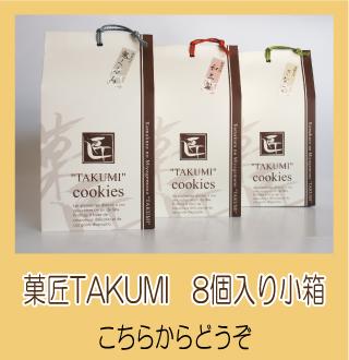 takumi_8個入り