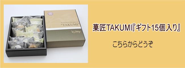 takumi_15gift