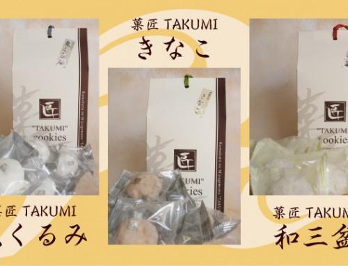 ◇菓匠 TAKUMI 小箱8個入り「鬼くるみ・きな粉・和三盆」