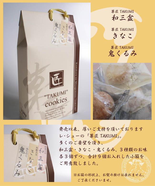 takumix_02