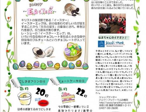 レ・シュー通信 vol.5