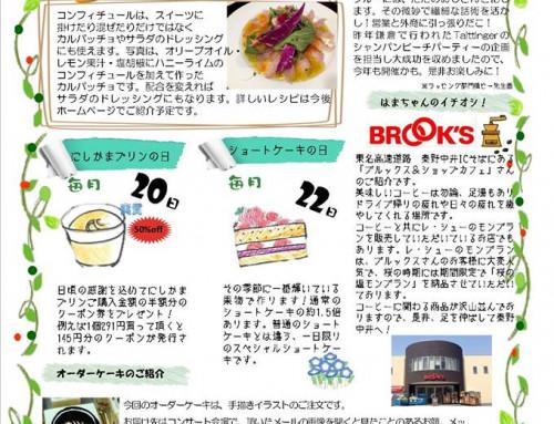 レ・シュー通信 vol.6