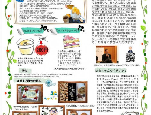 レ・シュー通信 vol.7
