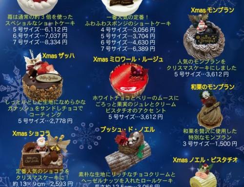 クリスマスケーキ・カタログ