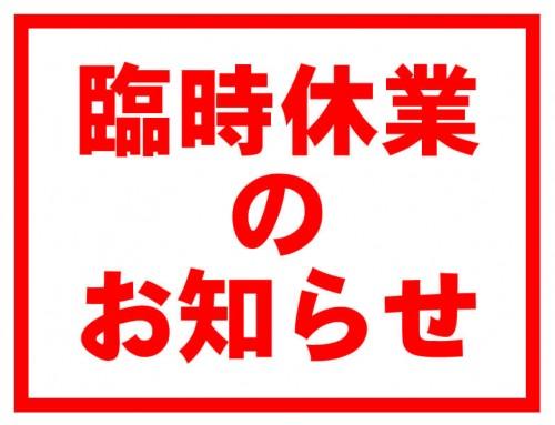 【西鎌倉本店】臨時休業のお知らせ