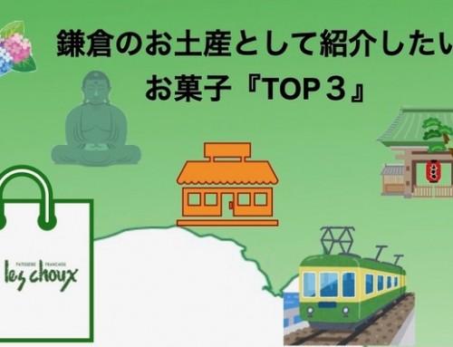 鎌倉のお土産としてご紹介したいお菓子『TOP 3』